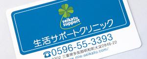 診察券.biz 高品質PVCカードが格安!
