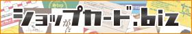 格安ショップカード販売サイト!ショップカード.biz