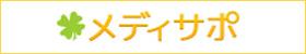三重県医療機関・介護施設・薬局求人ガイド メディサポ